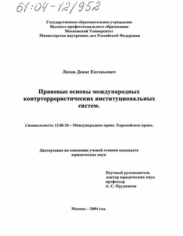 Титульный лист Правовые основы международных контртеррористических институциональных систем