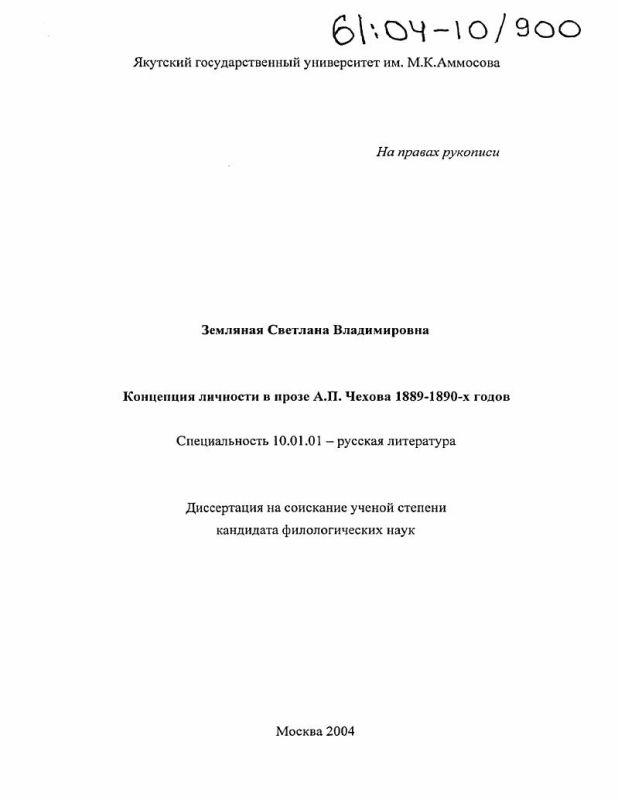 Титульный лист Концепция личности в прозе А.П. Чехова 1889-1890-х годов