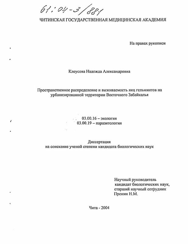 Титульный лист Пространственное распределение и выживаемость яиц гельминтов на урбанизированной территории Восточного Забайкалья