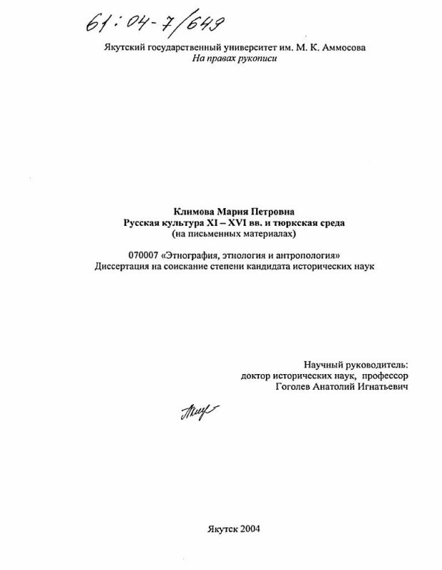 Титульный лист Русская культура XI-XVI вв. и тюркская среда : На письменных материалах