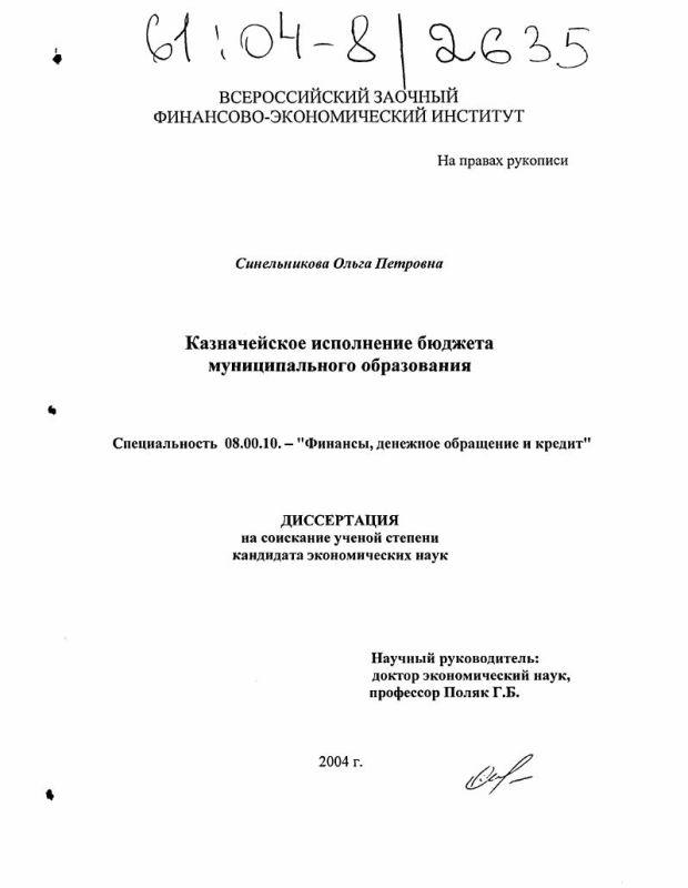 Титульный лист Казначейское исполнение бюджета муниципального образования