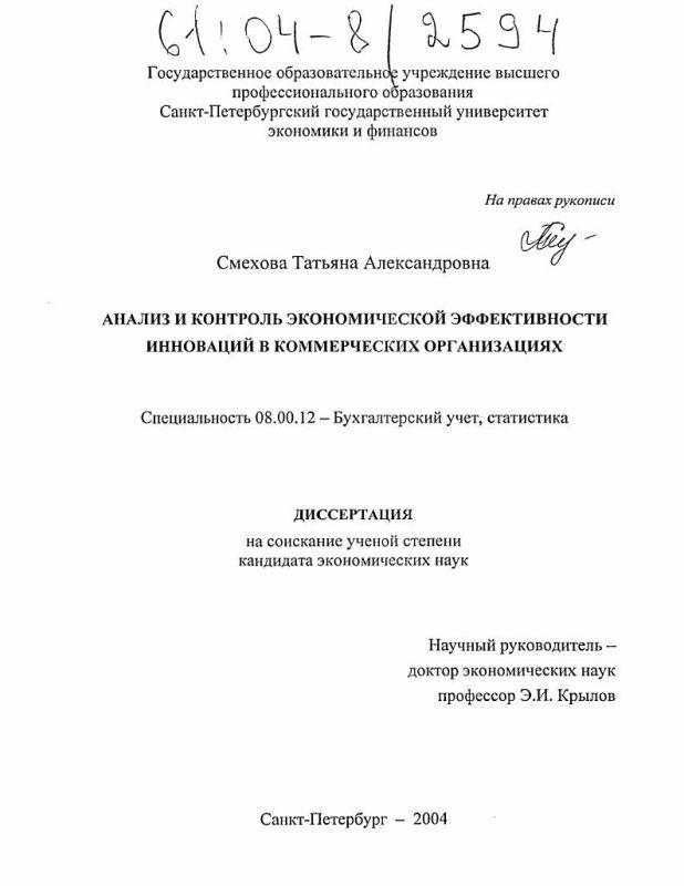 Титульный лист Анализ и контроль экономической эффективности инноваций в коммерческих организациях