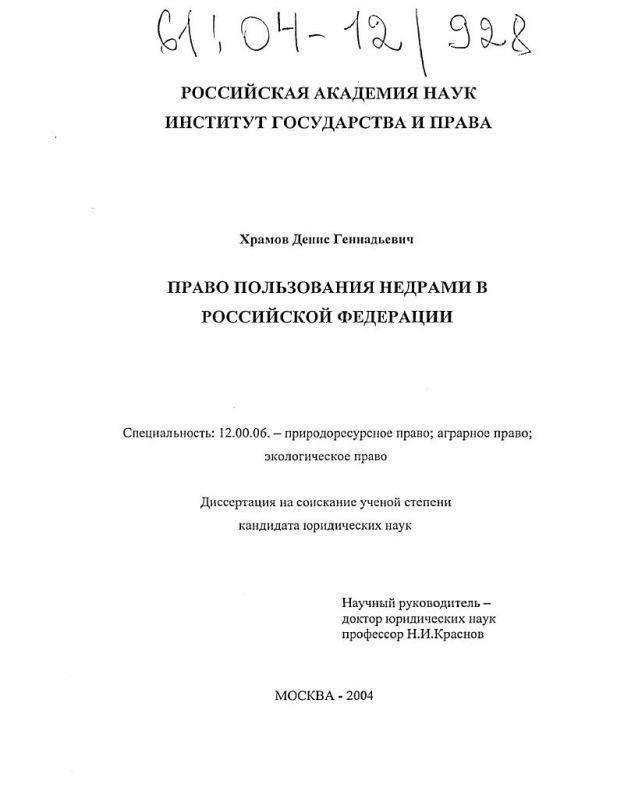 Титульный лист Право пользования недрами в Российской Федерации