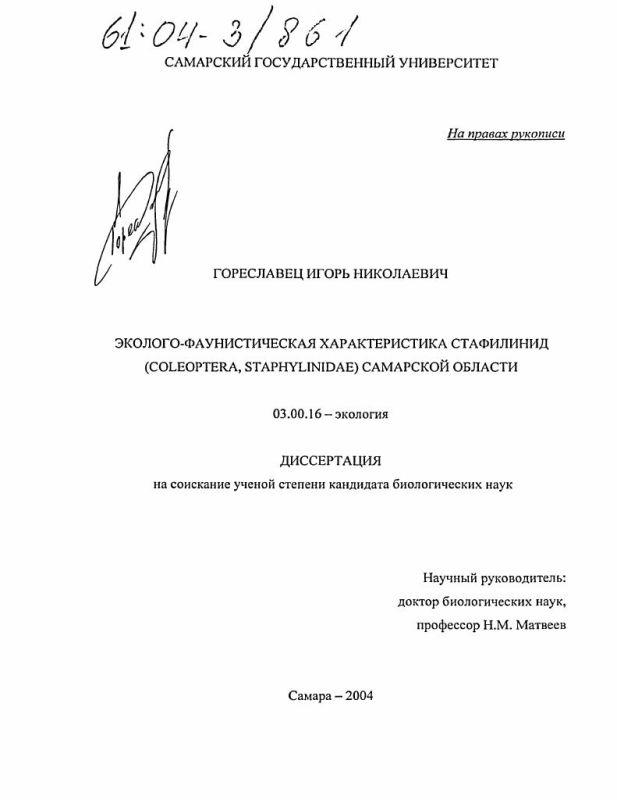 Титульный лист Эколого-фаунистическая характеристика стафилинид (Coleoptera, Staphylinidae) Самарской области