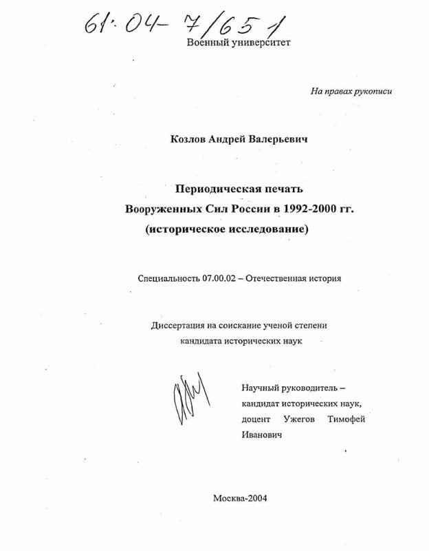 Титульный лист Периодическая печать Вооруженных Сил России в 1992-2000 гг. : Историческое исследование