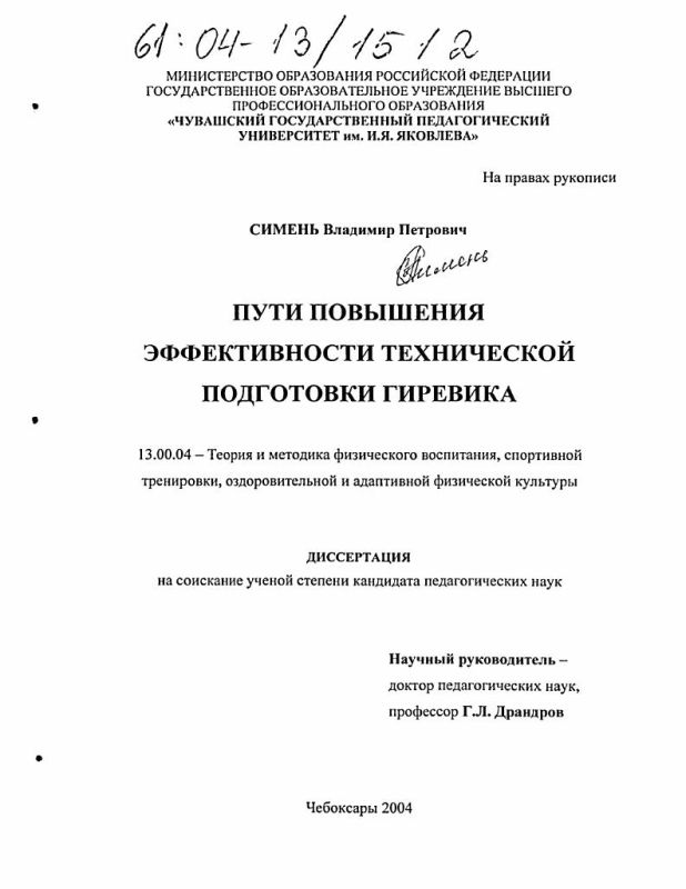 Титульный лист Пути повышения эффективности технической подготовки гиревика