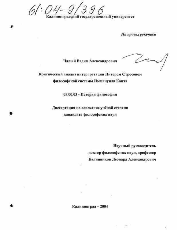 Титульный лист Критический анализ интерпретации Питером Стросоном философской системы Иммануила Канта