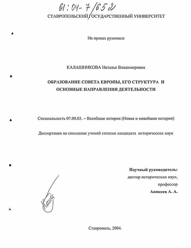 Титульный лист Образование Совета Европы, его структура и основные направления деятельности