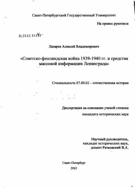 Титульный лист Советско-финляндская война 1939-1940 гг. и средства массовой информации Ленинграда
