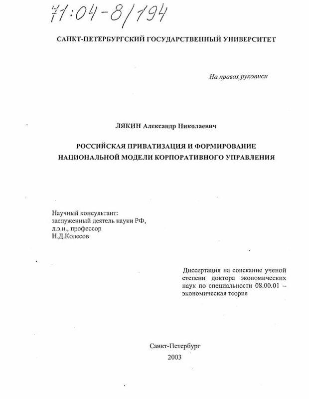 Титульный лист Российская приватизация и формирование национальной модели корпоративного управления