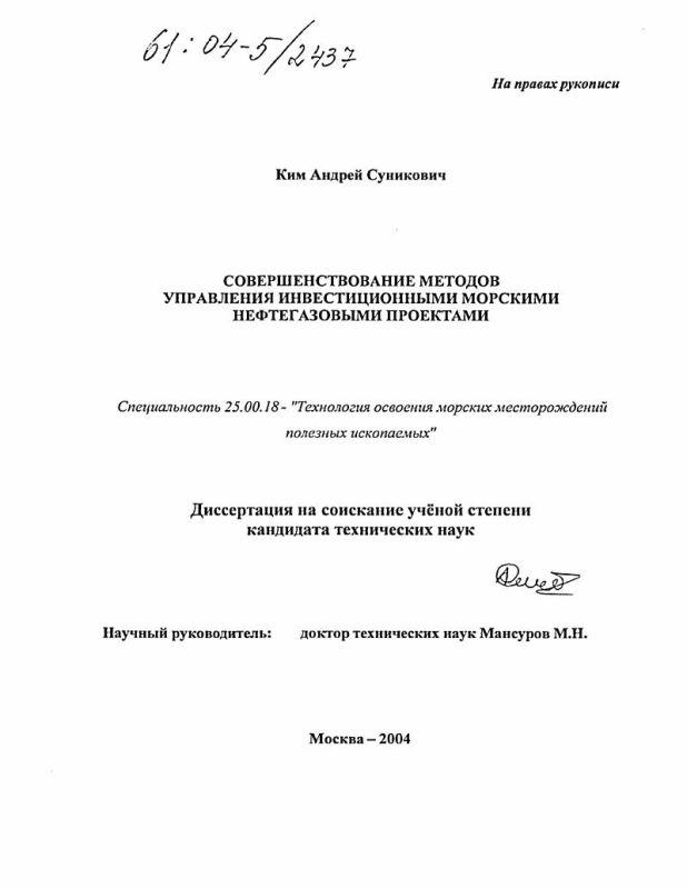 Титульный лист Совершенствование методов управления морскими нефтегазовыми проектами