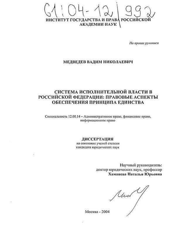 Титульный лист Система исполнительной власти в Российской Федерации: правовые аспекты обеспечения принципа единства