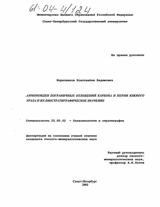 Титульный лист Аммоноидеи пограничных отложений карбона и перми Южного Урала и их биостратиграфическое значение