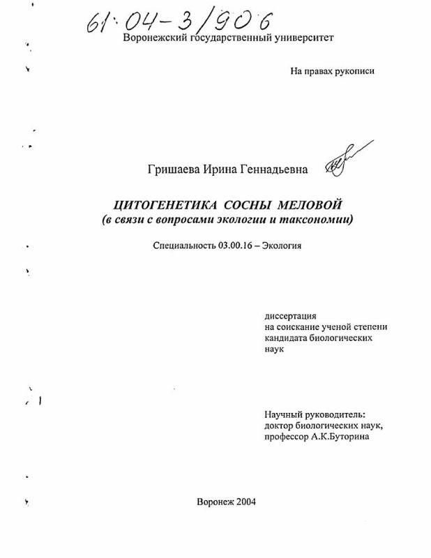 Титульный лист Цитогенетика сосны меловой : В связи с вопросами экологии и таксономии