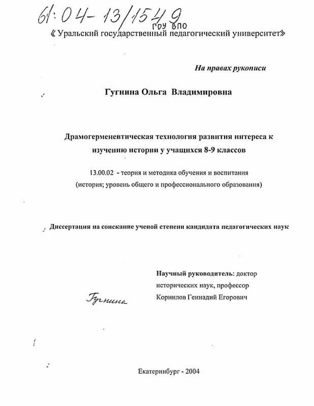 Титульный лист Драмогерменевтическая технология развития интереса к изучению истории у учащихся 8-9 классов