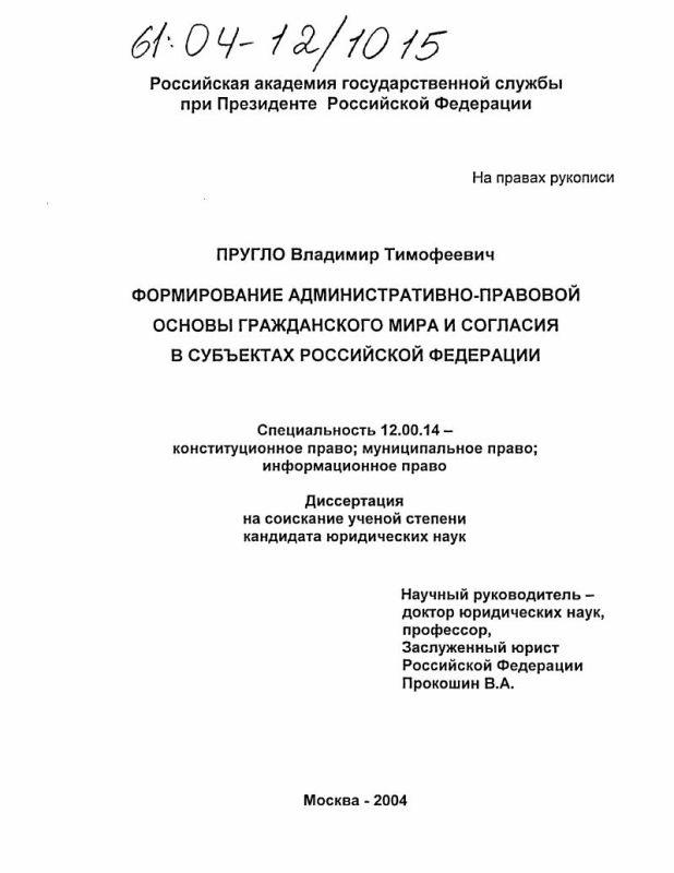 Титульный лист Формирование административно-правовой основы гражданского мира и согласия в субъектах Российской Федерации