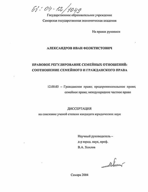 Титульный лист Правовое регулирование семейных отношений : Соотношение семейного и гражданского права