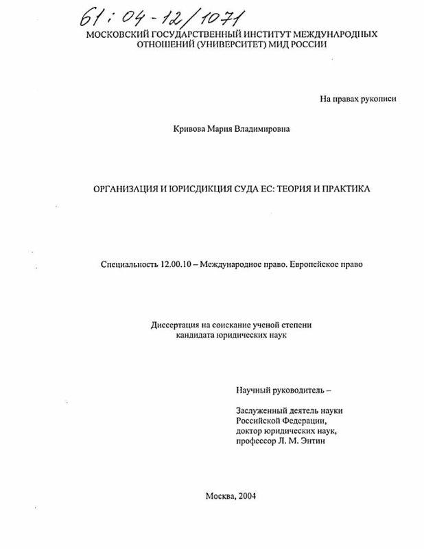 Титульный лист Организация и юрисдикция суда ЕС: теория и практика