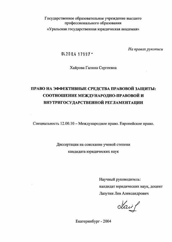 Титульный лист Право на эффективные средства правовой защиты: соотношение международно-правовой и внутригосударственной регламентации