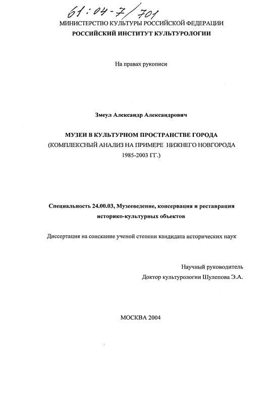 Титульный лист Музеи в культурном пространстве города (комплексный анализ на примере Нижнего Новгорода 1985-2003 гг.)