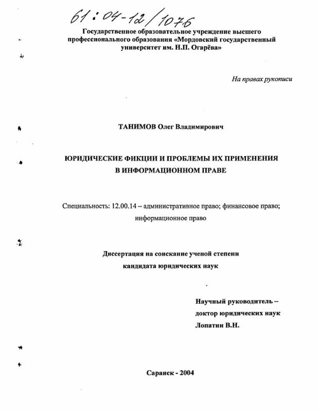 Титульный лист Юридические фикции и проблемы их применения в информационном праве