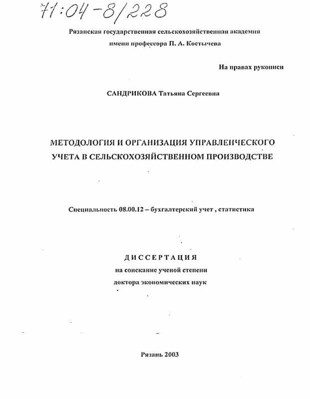Титульный лист Методология и организация управленческого учета в сельскохозяйственном производстве