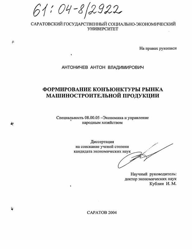 Титульный лист Формирование конъюнктуры рынка машиностроительной продукции