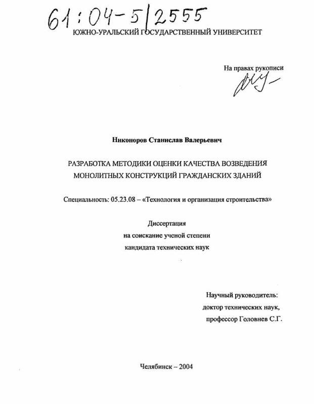 Титульный лист Разработка методики оценки качества возведения монолитных конструкций гражданских зданий