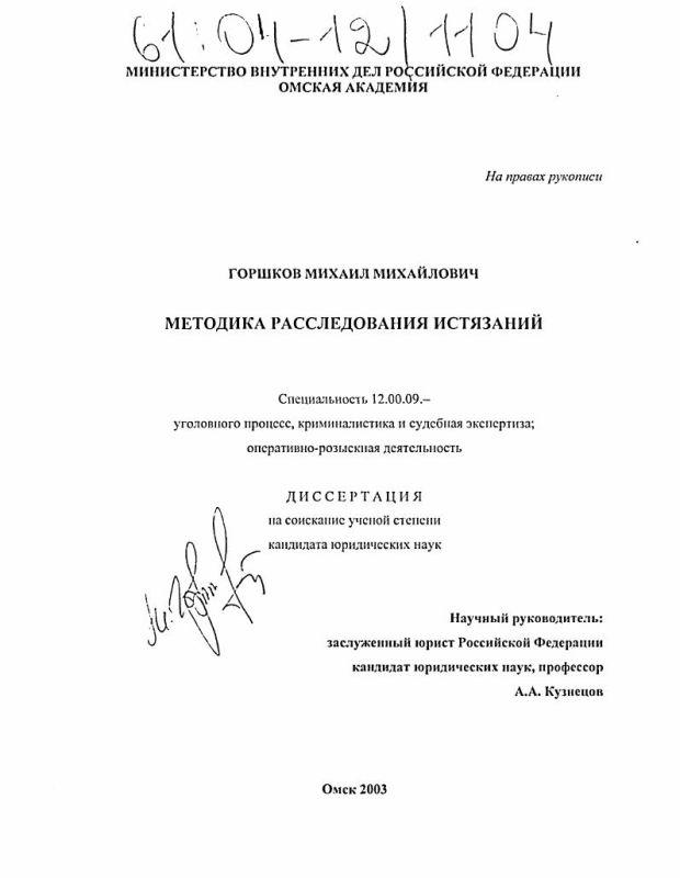 Титульный лист Методика расследования истязаний