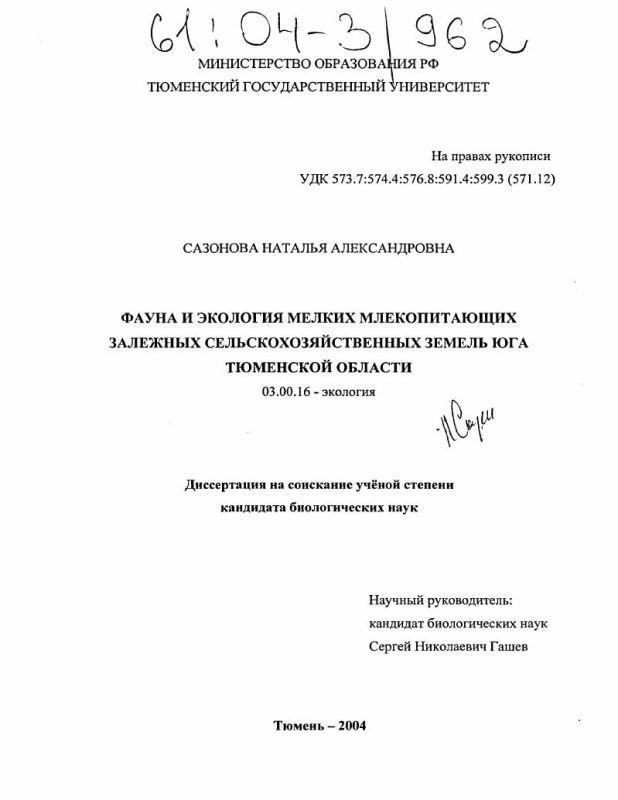 Титульный лист Фауна и экология мелких млекопитающих залежных сельскохозяйственных земель юга Тюменской области