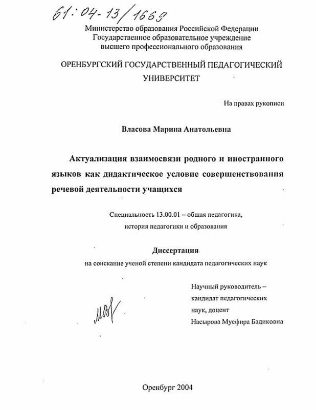 Титульный лист Актуализация взаимосвязи родного и иностранного языков как дидактическое условие совершенствования речевой деятельности учащихся