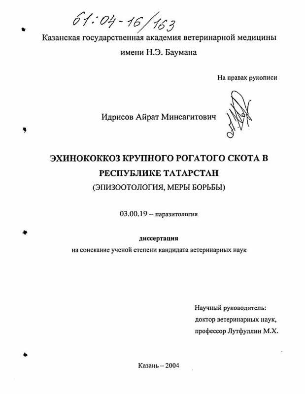 Титульный лист Эхинококкоз крупного рогатого скота в Республике Татарстан : Эпизоотология, меры борьбы