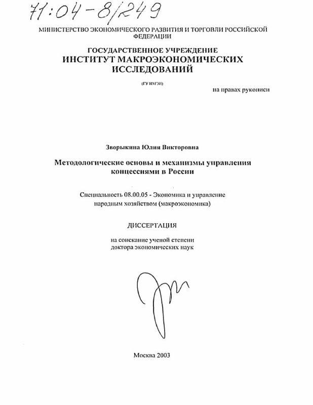 Титульный лист Методологические основы и механизмы управления концессиями в России