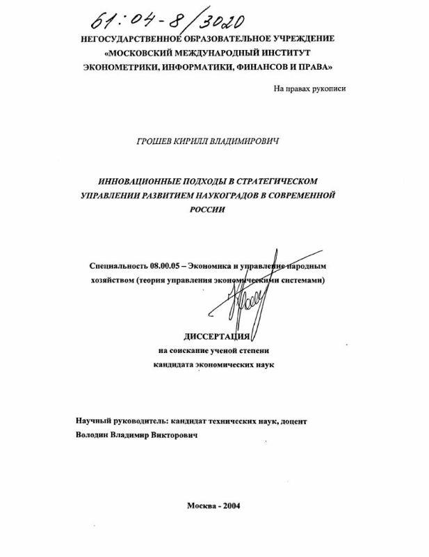 Титульный лист Инновационные подходы в стратегическом управлении развитием наукоградов в современной России