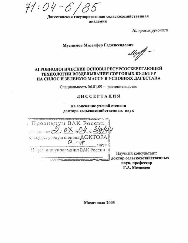 Титульный лист Агробиологические основы ресурсосберегающей технологии возделывания сорговых культур на силос и зеленую массу в условиях Дагестана