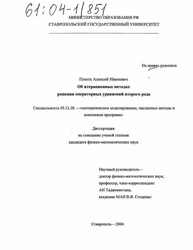 Титульный лист Об итерационных методах решения операторных уравнений второго рода