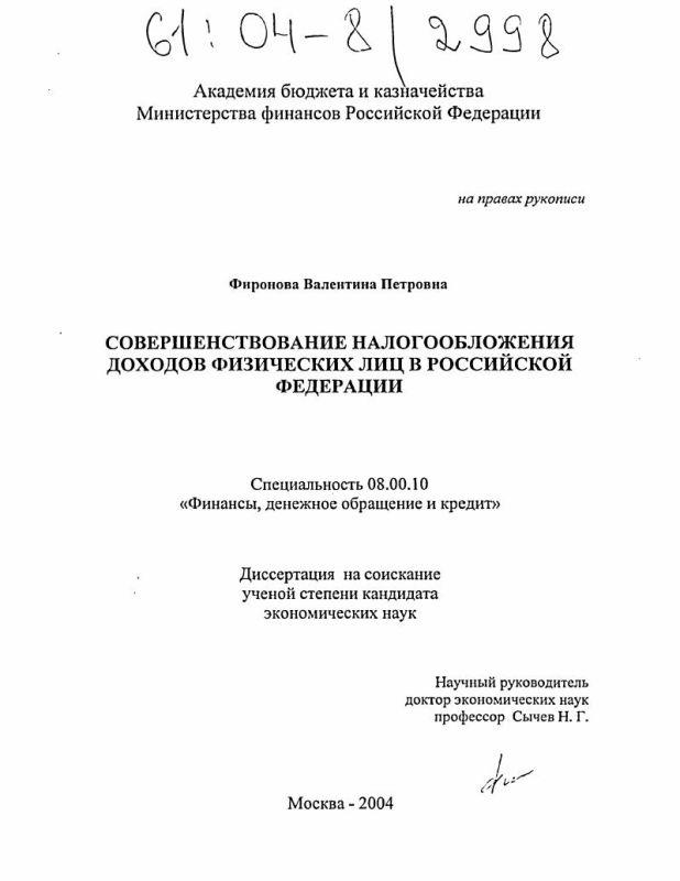 Титульный лист Совершенствование налогообложения доходов физических лиц в Российской Федерации