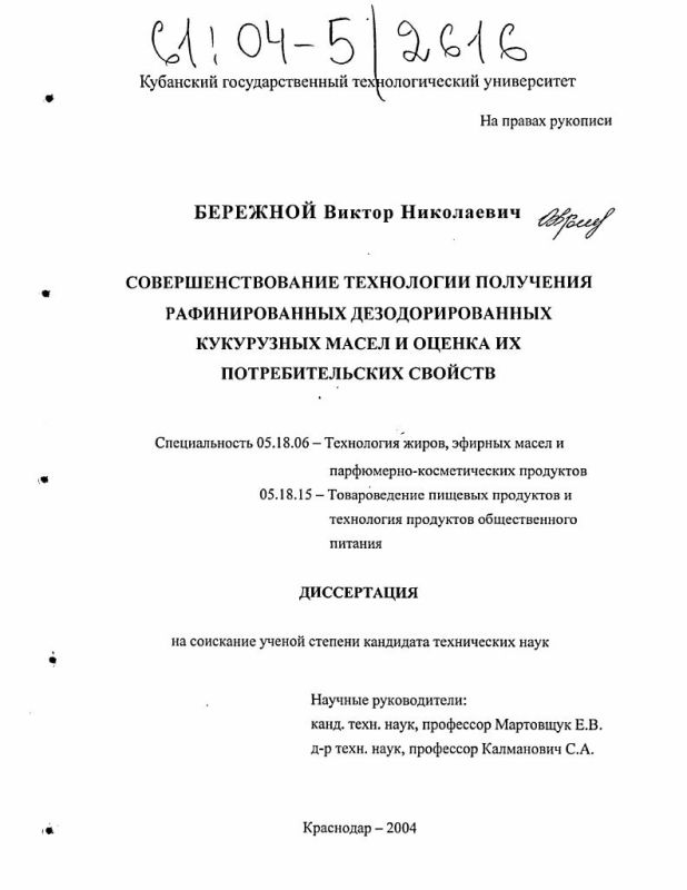 Титульный лист Совершенствование технологии получения рафинированных дезодорированных кукурузных масел и оценка их потребительских свойств