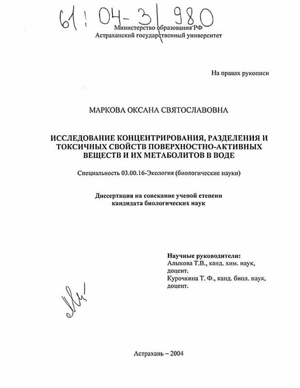 Титульный лист Исследование концентрирования, разделения и токсичных свойств поверхностно-активных веществ и их метаболитов в воде