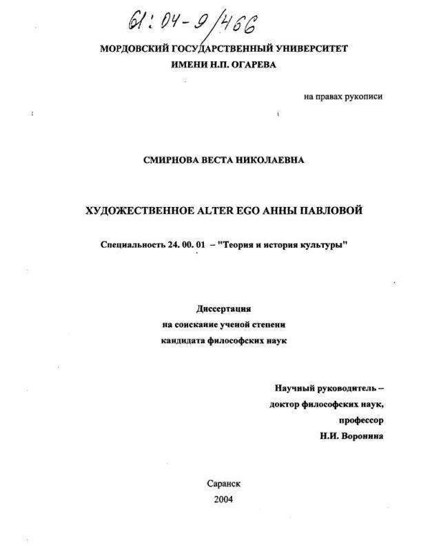 Титульный лист Художественное alter ego Анны Павловой