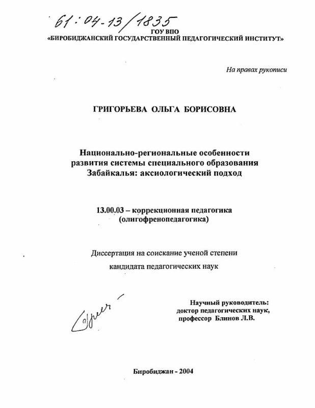 Титульный лист Национально-региональные особенности развития системы специального образования Забайкалья : Аксиологический подход