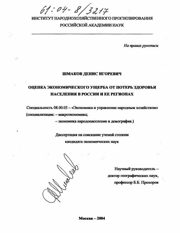 Титульный лист Оценка экономического ущерба от потерь здоровья населения в России и ее регионах