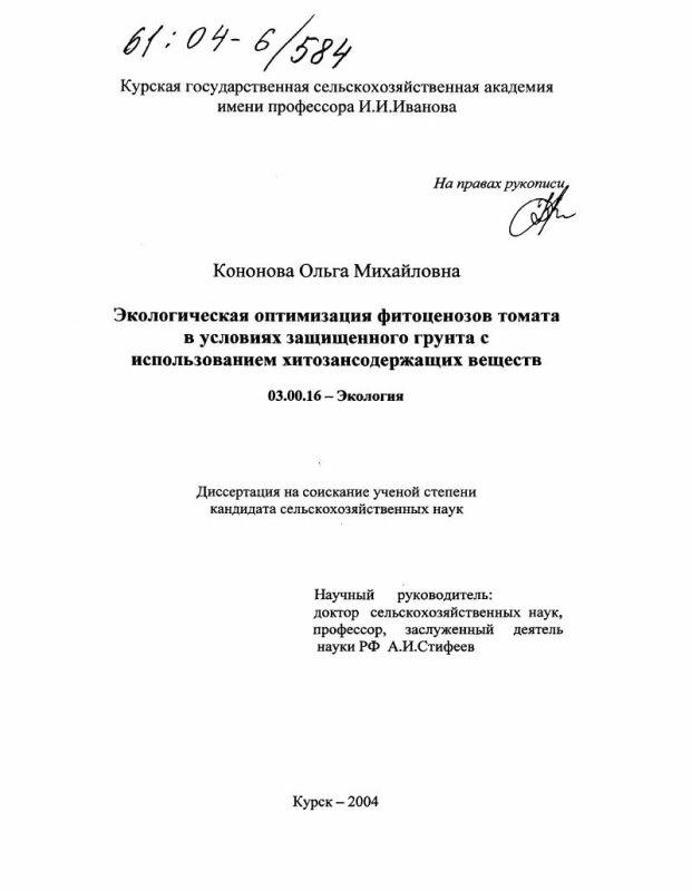 Титульный лист Экологическая оптимизация фитоценозов томата в условиях защищенного грунта с использованием хитозансодержащих веществ