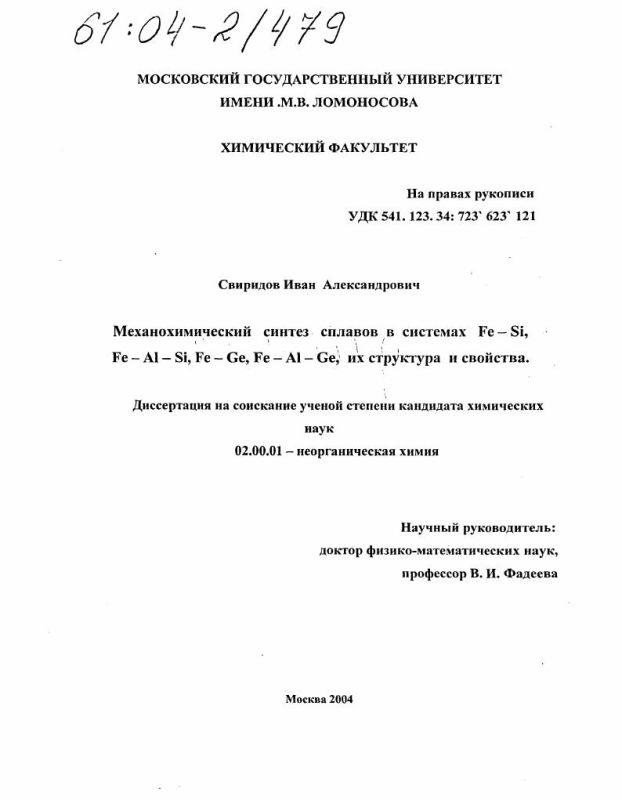 Титульный лист Механохимический синтез сплавов в системах Fe-Si, Fe-Al-Si, Fe-Ge, Fe-Al-Ge, их структура и свойства