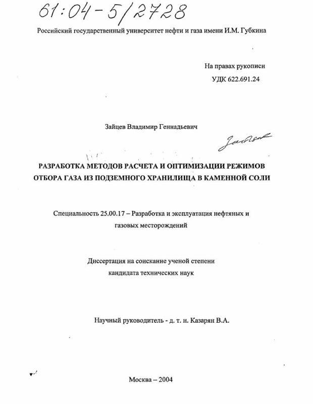 Титульный лист Разработка методов расчета и оптимизации режимов отбора газа из подземного хранилища в каменной соли