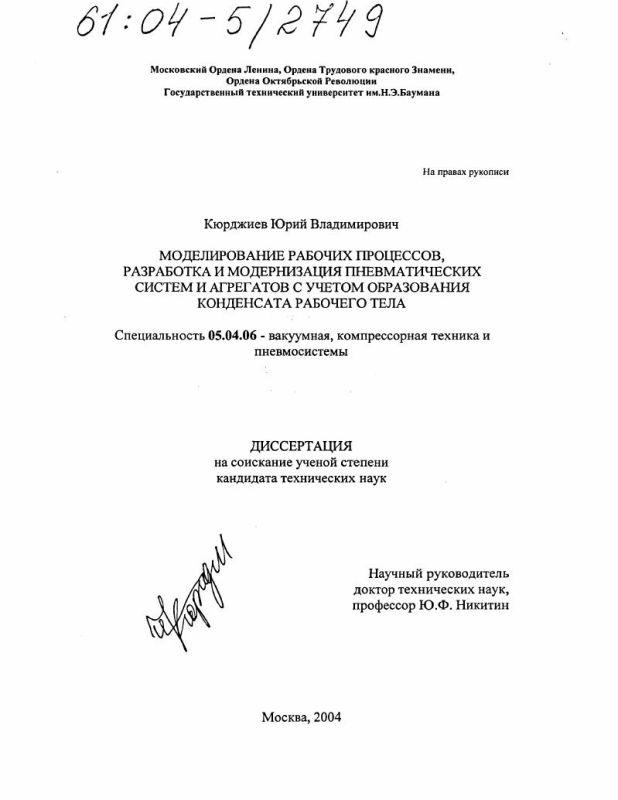 Титульный лист Моделирование рабочих процессов, разработка и модернизация пневматических систем и агрегатов с учетом образования конденсата рабочего тела