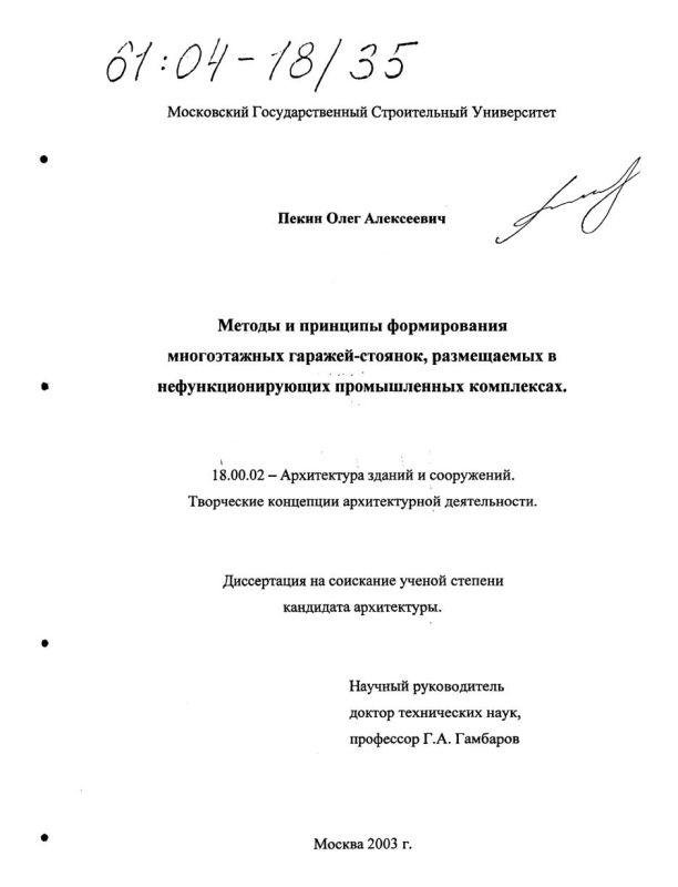 Титульный лист Методы и принципы формирования многоэтажных гаражей-стоянок, размещаемых в нефункционирующих промышленных комплексах