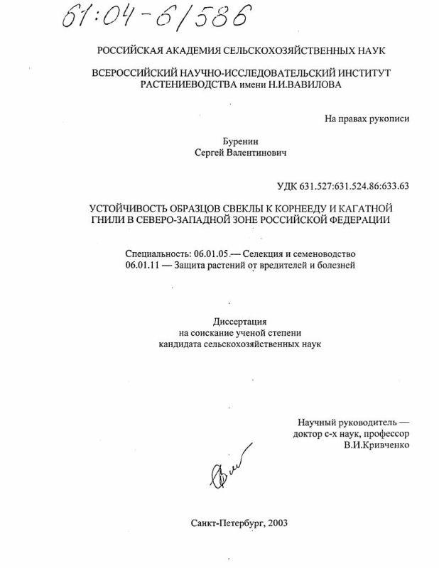 Титульный лист Устойчивость образцов свеклы к корнееду и кагатной гнили в Северо-Западной зоне Российской Федерации