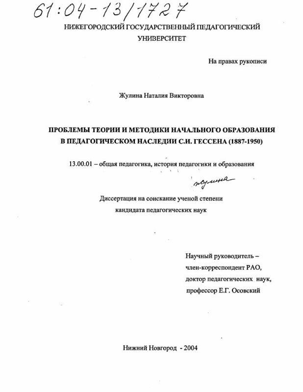 Титульный лист Проблемы теории и методики начального образования в педагогическом наследии С.И. Гессена : 1887-1950