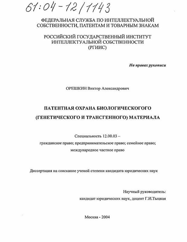 Титульный лист Патентная охрана биологического (генетического и трансгенного) материала